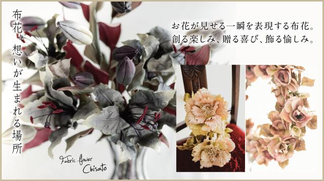 お花が見せる一瞬を表現する布花_main02