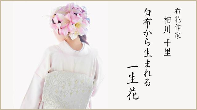 白布から生まれる一生花