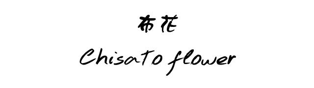布花_rogo